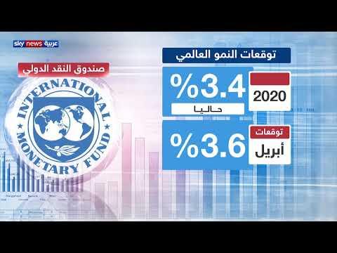 الحرب التجارية تدفع بصندوف النقد لخفض توقعات النمو العالمي  - 14:54-2019 / 10 / 16