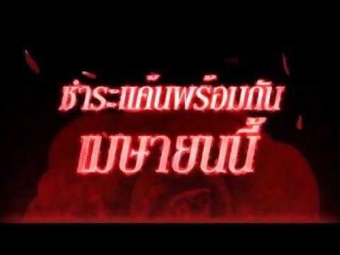 [Playpark] Granado Espada Thailand บทสุดท้ายของ