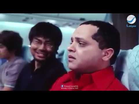 محمد هنيدي في الطيارة فول الصين العظيم مضحك جدآ