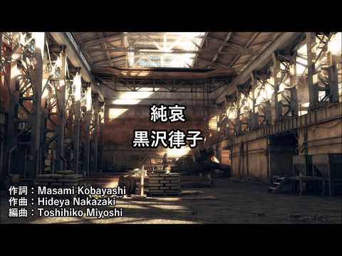 『純哀』 ♪黒沢律子