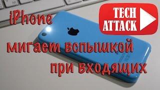 iPhone - Как включить мигание вспышки при входящих на iPhone