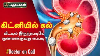 Doctor On Call 01-08-2020 Puthuyugam Tv