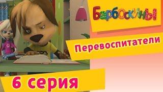 Барбоскины - 6 Серия. Перевоспитатели (мультфильм)
