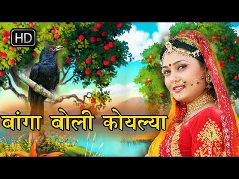 बागां बोली कोयलया || Baga Boli Koyalya || रानी रंगीली || Rani Rangili || Latest Song 2016