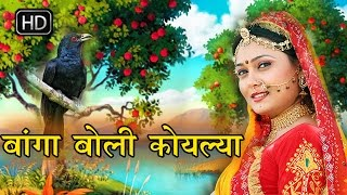 vuclip बागां बोली कोयलया || Baga Boli Koyalya || रानी रंगीली || Rani Rangili || Latest Song 2016