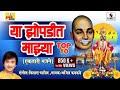 Ya Zopdit Mazya - Saint Tukdoji Maharaj Songs - Sumeet Music
