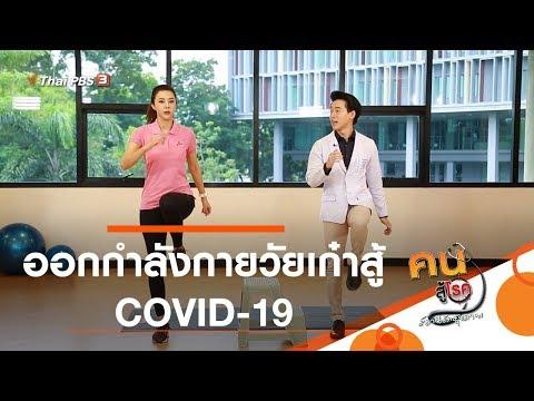 ออกกำลังกายวัยเก๋าสู้ COVID-19 : ปรับก่อนป่วย (12 พ.ค. 63)