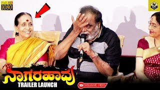 Ambareesh Emotional Speech At Nagarahavu Trailer Launch | Rebel Star Ambarish | Nagarahaavu 2018