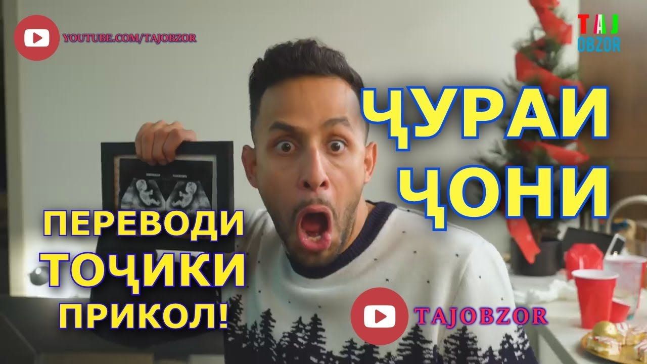 Чураи чони Anwar | Переводи Точики, Приколы и Вайны с озвучкой на Таджикском! 2019