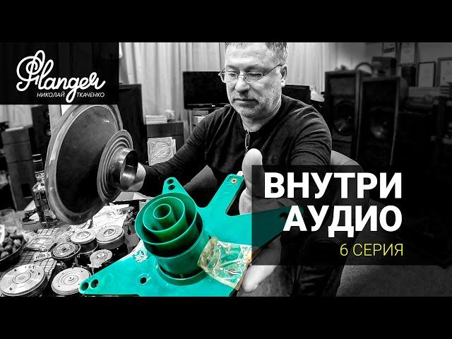 Шестая серия «Внутри аудио» от Николая Ткаченко о твитерах