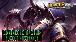 Hearthstone: Джараксус против боссов Наксрамаса!