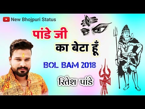 Ritesh Pandey (2018) | Bol Bam | New Bhojpuri Status