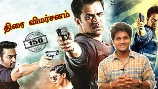 Nibunan Movie Review | Arjun | Prasanna | Varalaxmi