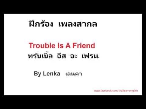 ฝึกร้อง trouble is a friend เนื้อร้องภาษาไทย