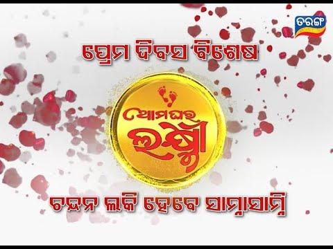 Ama Ghara Laxmi |  Weekly Promo | Odia Serial - TarangTV thumbnail