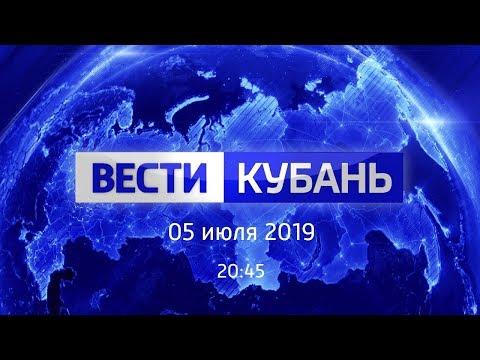 Вести.Кубань, выпуск от 05.07.2019, 20:45