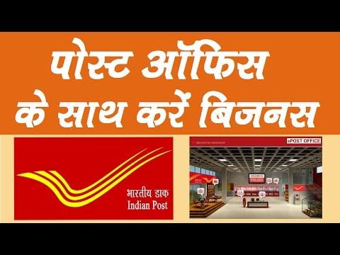 पोस्ट ऑफिस के साथ मिल कर करें बिज़नेस || Business with Post Office