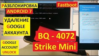 Разблокировка аккаунта google BQ 4072 Strike Mini FRP Google account bq-4072 strike mini
