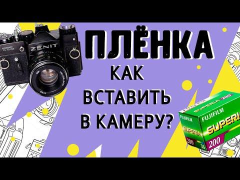 Как заправить пленку в фотоаппарат