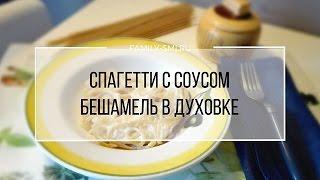 Рецепты: Спагетти с соусом Бешамель в духовке.