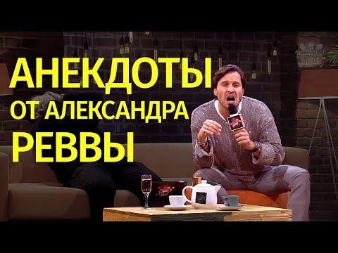 Александр Ревва (Артур Пирожков) рассказывает анекдоты в Анекдот Шоу