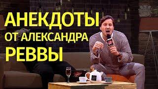 Александр Ревва Артур Пирожков рассказывает анекдоты в Анекдот Шоу
