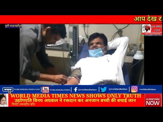 उद्योगपति विनय अग्रवाल ने रक्तदान कर अनजान बच्ची की बचाई जान
