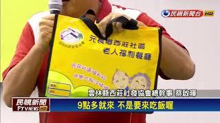 雲林長青食堂夯 蔡總統:重新認識雲林人-民視新聞