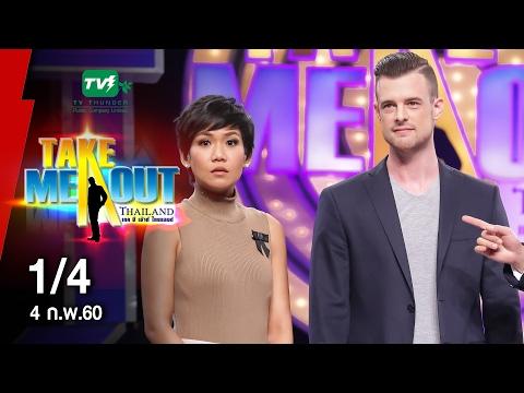 นิคกี้ & ทอมมี่ - 1/4 Take Me Out Thailand ep.3 S11 (4 ก.พ. 60)