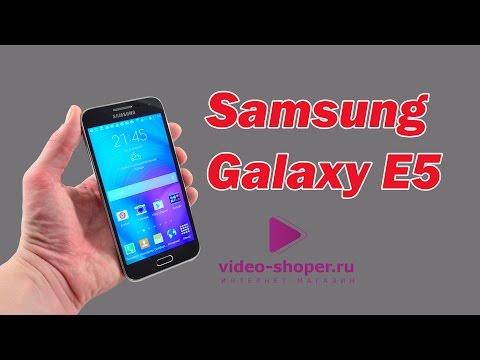 Samsung Galaxy Е5 Обзор