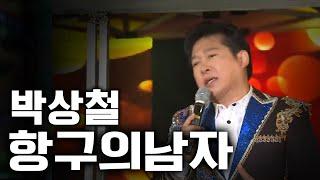 박상철-항구의남자 [가요베스트/589회/포항1부]