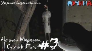 Ночной Марафон Cry of Fear #3 (Ужасная Безысходность)