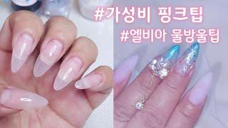 [셀프네일]  핑크(420p) 가성비 팁을 소개합니다!…