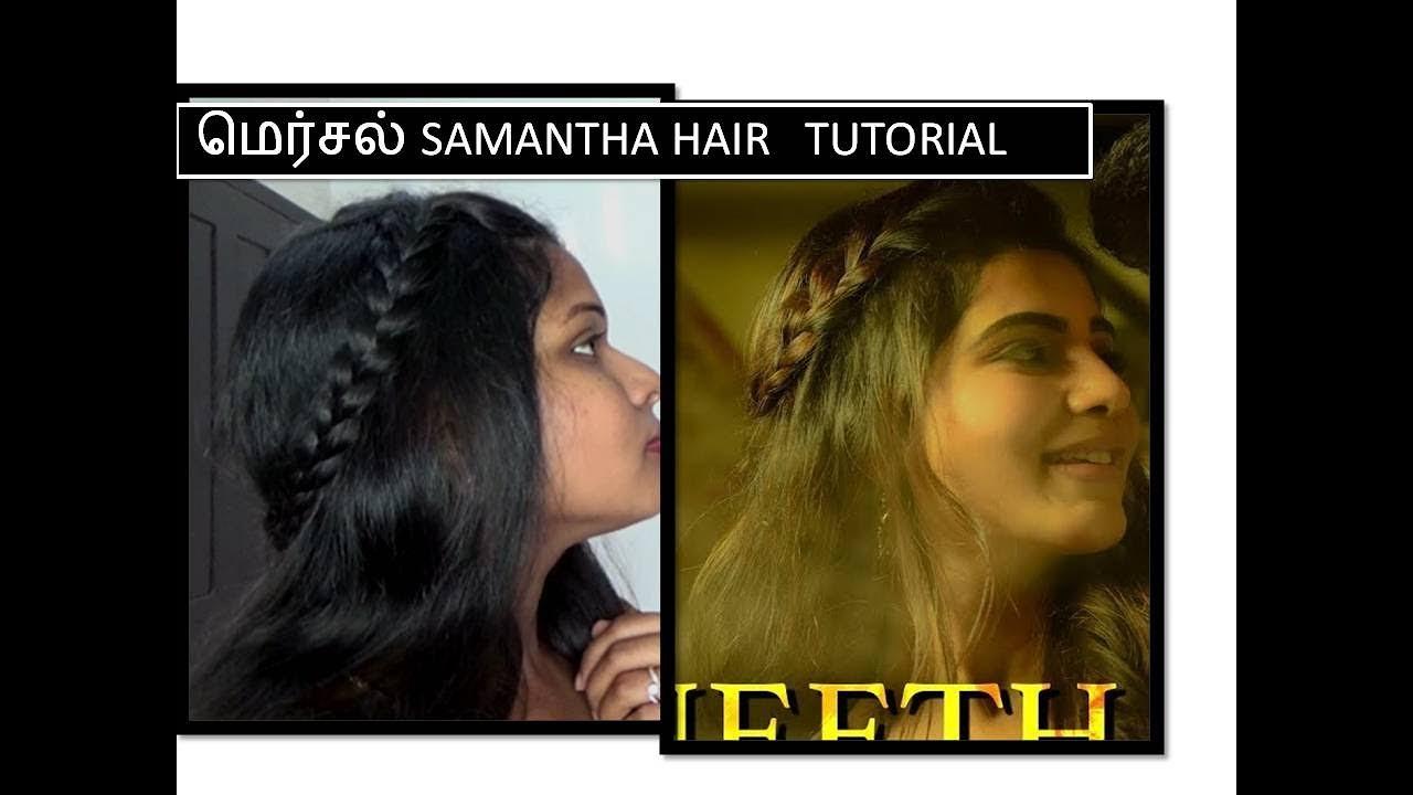 ம ர சல ந த ன Samantha Inspired Hairstyle Tamil Video