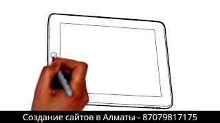 Создание адаптивных сайтов в Алматы(Есть вопросы? Звоните! 8 (707) 981 71 75 Наш сайт: smartlp.kz., 2015-08-11T09:46:29.000Z)