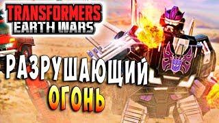 РАЗРУШАЮЩИЙ ОГОНЬ Трансформеры Войны на Земле Transformers Earth Wars 85