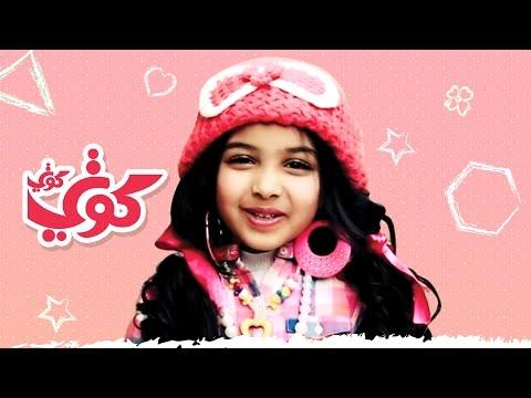 كوتي كوتي - رنده صلاح   قناة كراميش  Karameesh Tv
