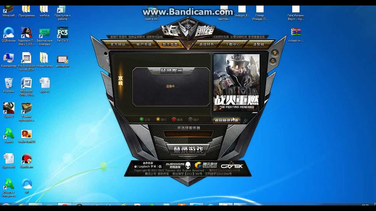 Скачать китайский сервер в варфейс бесплатно