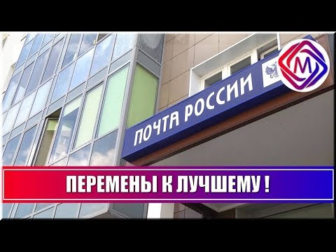 """На Бородинском бульваре открылось обновлённое отделение """"Почта России"""""""