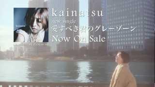 kainatsu - 「愛すべき君のグレーゾーン」TV SPOT