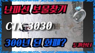 [금속탐지기]4k.대한민국 해변 보물찾기#1/차박/사금…