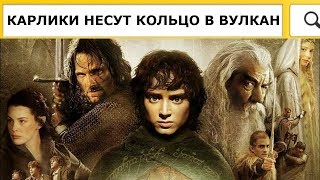 Карлики несут кольцо в вулкан Яндекс рассказал как пользователи ищут названия фильмов
