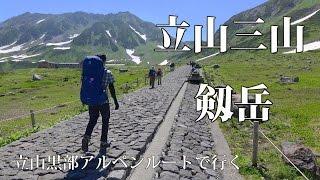 立山三山・剱岳  -2015-  | 立山黒部アルペンルート