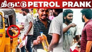 Petrol Prank On Chennai Strangers | Prank Show