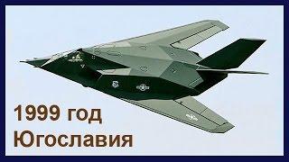F-117А сбитый в Югославии во время войны в 1999 году