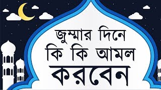 জুমু'আহ এর দিন আমাদের করণীয় (জুম্মা) - Mostofa Cartoon