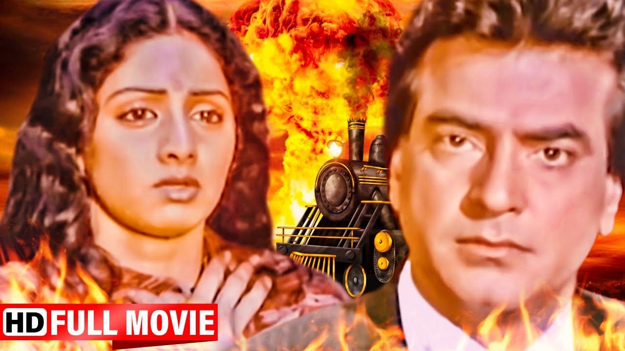 श्रीदेवी और जीतेन्द्र की जबरदस्त सुपरहिट मूवी - BOLLYWOOD SUPERHIT ACTION MOVIE - Hindi Movie