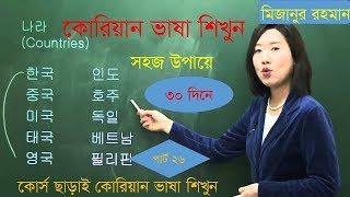 Korean to bangla language , Korean language bangla tutorial , Korean class in bangla