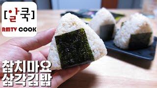 백종원 참치마요 삼각김밥/ Tuna sushi / Samgak-gimbap Triangle gimbap recipe / 알쿡 / RMTV COOK