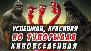 КРАСИВАЯ но ТУПОРЫЛАЯ ВСЕЛЕННАЯ МОНСТРОВ - ГОДЗИЛЛА 2: Король монстров. ОБЗОР фильма
